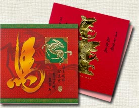 Chinese New Year's cards sent to family members and friends