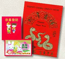 Chinese New Year Cards used in Indonesia